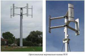 Ортогональные вертикально-осевые ветрогенераторы
